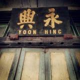 Китаец планки китайского шильдика традиционный деревянный Стоковая Фотография RF