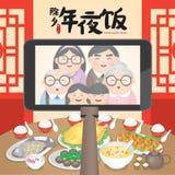 Китайская иллюстрация с очень вкусными блюдами, перевод вектора обедающего воссоединения семьи Нового Года: Китайский канун Новог иллюстрация вектора