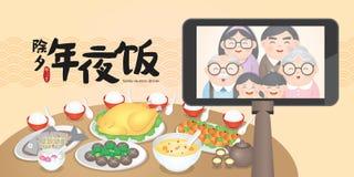 Китайская иллюстрация с очень вкусными блюдами, перевод вектора обедающего воссоединения семьи Нового Года: Китайский канун Новог иллюстрация штока