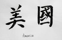 Китайская каллиграфия значит ` Америки ` для Tatoo Стоковое Изображение