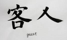 Китайская каллиграфия значит ` гостя ` для Tatoo Стоковые Изображения RF