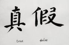 Китайская каллиграфия значит ` ` истинное ложное для Tatoo Стоковое Изображение