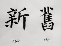 Китайская каллиграфия значит ` ` новое старое для Tatoo Стоковая Фотография