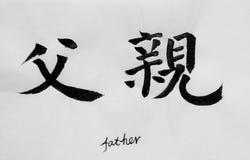 Китайская каллиграфия значит ` отца ` для Tatoo Стоковые Фото