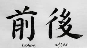 Китайская каллиграфия значит ` раньше после ` для Tatoo Стоковое Изображение RF