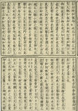 Китайская каллиграфия Стоковая Фотография