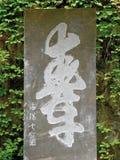Китайская каллиграфия - долговечность Стоковое Изображение RF