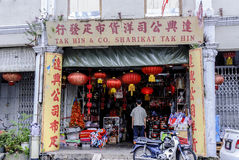 Китайская коммерция Стоковые Изображения