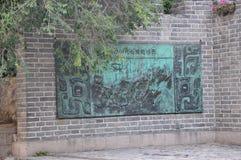 Китайская металлическая пластинка Стоковое Изображение RF