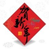 Китайская предпосылка поздравительной открытки Новый Год иллюстрация штока