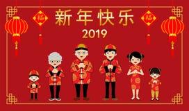 Китайская семья Нового Года 2019 с традиционными орнаментами иллюстрация штока