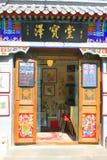 Китайская студия каллиграфии Стоковое Фото