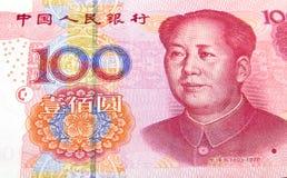 Китайские деньги юаней Стоковое Изображение