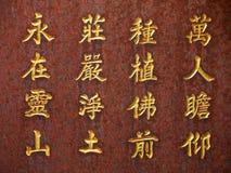 китайские иероглифы Стоковые Изображения RF