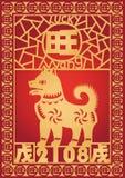 Китайские новые year_Lucky dog_golden Стоковые Фотографии RF