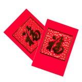 Китайские пакеты красного цвета Нового Года Стоковое Изображение RF
