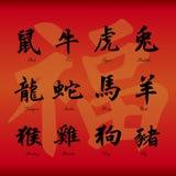 Китайские символы зодиака Стоковое Изображение