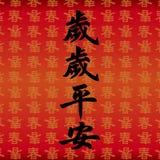Китайские символы удачи Стоковое Изображение RF