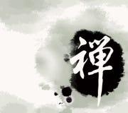 Китайские слова чернил стоковая фотография