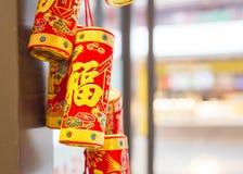 Китайские фейерверки торжества Стоковые Изображения