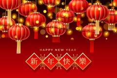 Китайские фонарики, гирлянды и счастливая карта Нового Года стоковое изображение rf