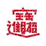 Китайские характеры на китайский Новый Год Стоковое Изображение RF