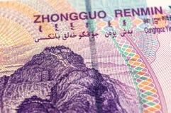 Китайские юани renminbi Стоковые Изображения RF