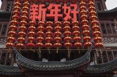 Китайские laterns на фронте здания Шанхая Стоковые Изображения RF