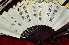 китайский вентилятор Стоковая Фотография