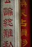 китайский висок Стоковые Изображения RF