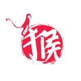 Китайский год каллиграфии обезьяны Стоковые Фотографии RF