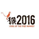 Китайский год каллиграфии обезьяны Стоковая Фотография