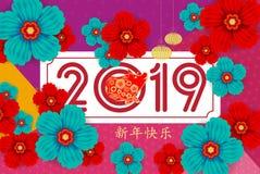 Китайский дизайн 2019 Нового Года, грациозно флористический бумажный стиль искусства на бежевой предпосылке Новый Год середины ки иллюстрация штока