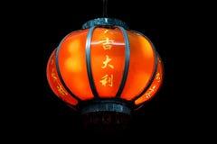 Китайский декоративный фонарик Стоковое фото RF