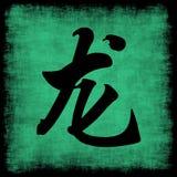 китайский зодиак дракона Стоковая Фотография