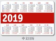 Китайский карманный календарь на 2019 иллюстрация штока