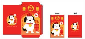 Китайский конверт красного цвета Нового Года отпразднуйте год собаки Стоковые Фото