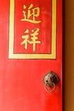 китайский красный цвет двери Стоковые Фото