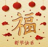 Китайский Новый Год 2019 с китайский висеть фонариков стоковое изображение rf