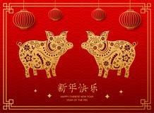 Китайский Новый Год 2019 с животным свиньи и китайским висеть фонариков стоковые изображения rf