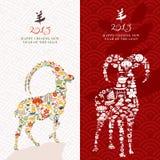 Китайский Новый Год комплекта предпосылки карточки козы 2015 Стоковые Фото