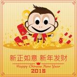 Китайский Новый Год обезьяны на предпосылке золота Vector деньги и золото на китайской предпосылке Нового года иллюстрация штока