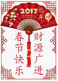 Китайский Новый Год предпосылки 2017 петуха Стоковое Изображение