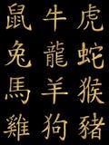 китайский новый год текста Стоковое фото RF