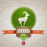 Китайский Новый Год 2015 Стоковое Изображение