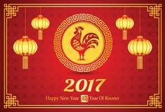 Китайский Новый Год 2017 Стоковые Фотографии RF