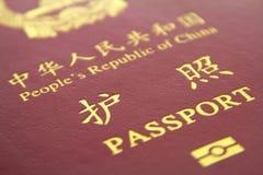 Китайский пасспорт Стоковые Изображения RF