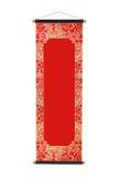 Китайский перечень Стоковая Фотография RF