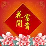 Китайский пион карточки Новый Год Стоковые Фотографии RF