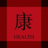 китайский символ долговечности здоровья Стоковое Фото
